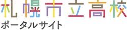 札幌市立高校ポータルサイト